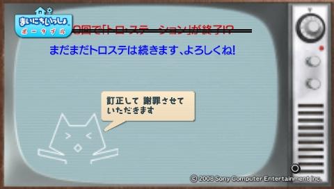 torosute2009/7/15 テレビさん大勝利! そう思っていたころもありました 97