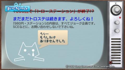 torosute2009/7/15 テレビさん大勝利! そう思っていたころもありました 98