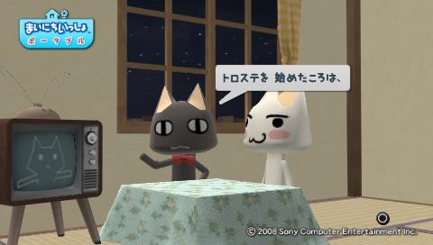 torosute2009/7/15 テレビさん大勝利! そう思っていたころもありました 99