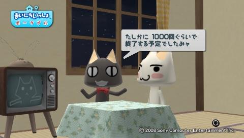 torosute2009/7/15 テレビさん大勝利! そう思っていたころもありました 100