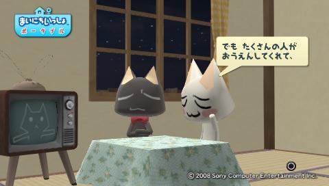torosute2009/7/15 テレビさん大勝利! そう思っていたころもありました 101