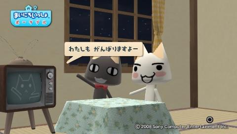 torosute2009/7/15 テレビさん大勝利! そう思っていたころもありました 106
