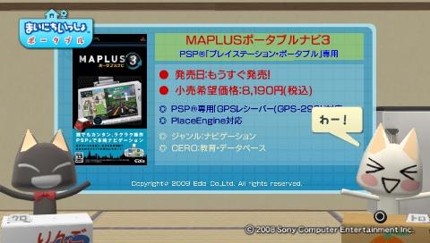 torosute2009/7/16 MAPLUS3