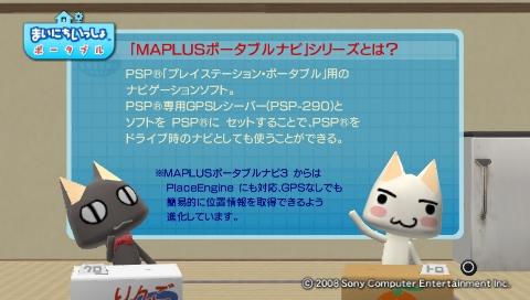 torosute2009/7/16 MAPLUS3 2
