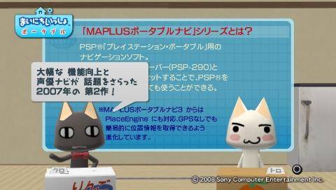 torosute2009/7/16 MAPLUS3 3