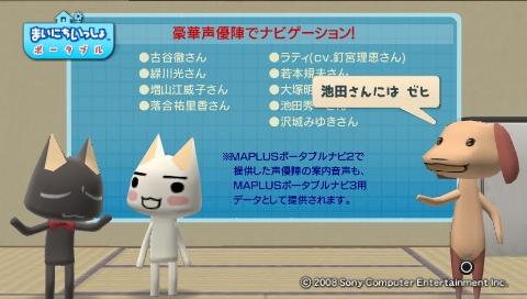 torosute2009/7/16 MAPLUS3 18