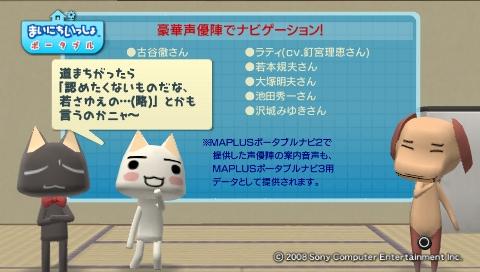 torosute2009/7/16 MAPLUS3 20