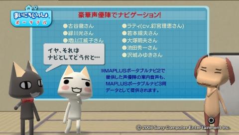 torosute2009/7/16 MAPLUS3 21