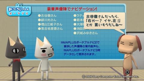 torosute2009/7/16 MAPLUS3 22