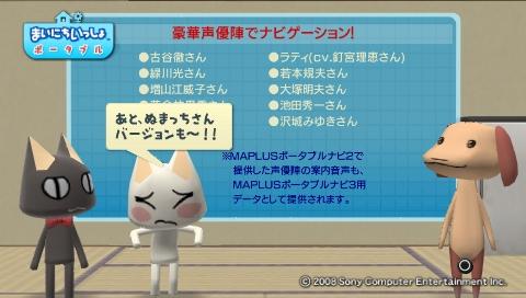 torosute2009/7/16 MAPLUS3 24