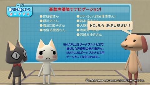 torosute2009/7/16 MAPLUS3 25