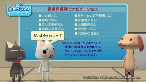 torosute2009/7/16 MAPLUS3 26