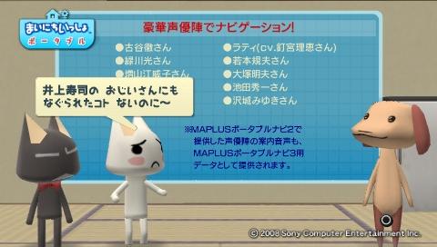 torosute2009/7/16 MAPLUS3 27