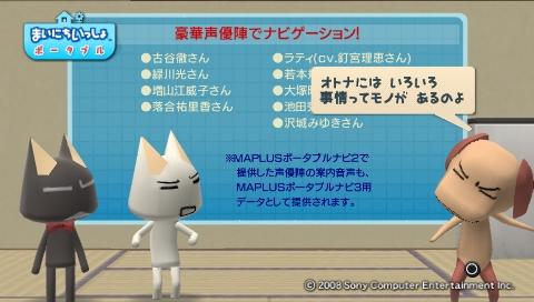 torosute2009/7/16 MAPLUS3 29