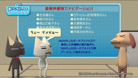 torosute2009/7/16 MAPLUS3 31