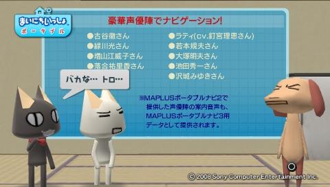 torosute2009/7/16 MAPLUS3 32