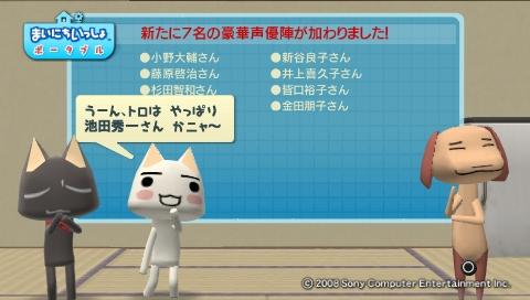 torosute2009/7/16 MAPLUS3 52