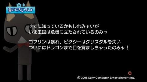 torosute2009/7/17 マジクエスト