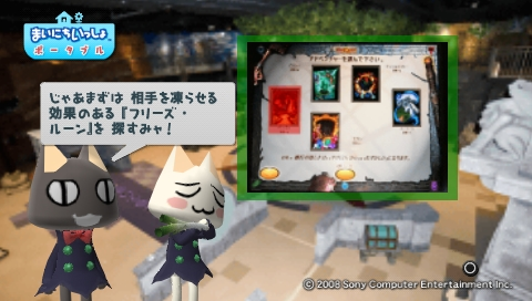 torosute2009/7/17 マジクエスト 27