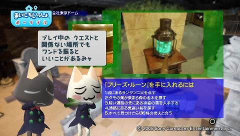 torosute2009/7/17 マジクエスト 32