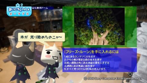 torosute2009/7/17 マジクエスト 35