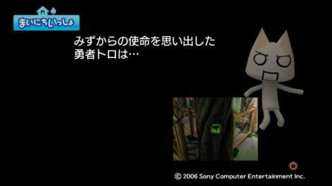 torosute2009/7/17 マジクエスト 37