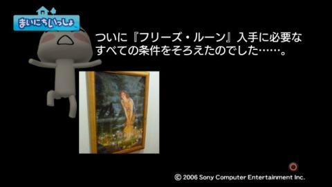 torosute2009/7/17 マジクエスト 39