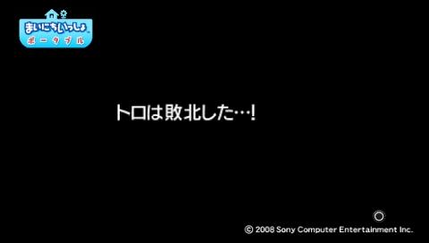 torosute2009/7/17 マジクエスト 48