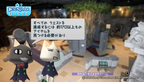 torosute2009/7/17 マジクエスト 49