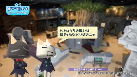 torosute2009/7/17 マジクエスト 51