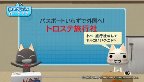 torosute2009/7/18 トロステ旅行社 2