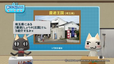 torosute2009/7/18 トロステ旅行社 4