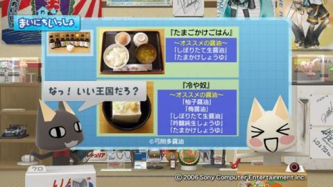 torosute2009/7/18 トロステ旅行社 22