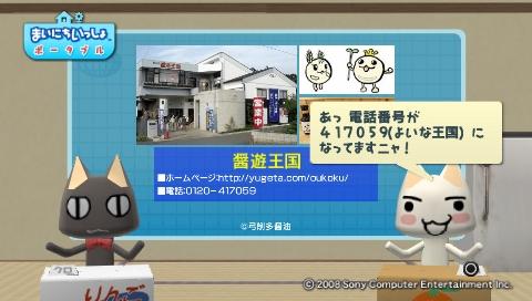 torosute2009/7/18 トロステ旅行社 23