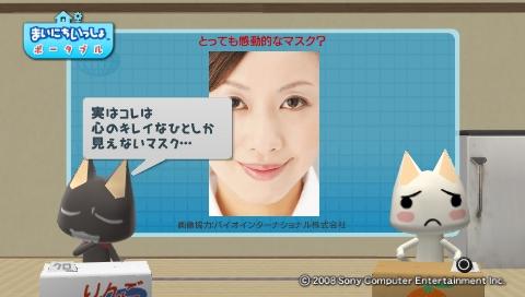 torosute2009/7/19 マスク 28