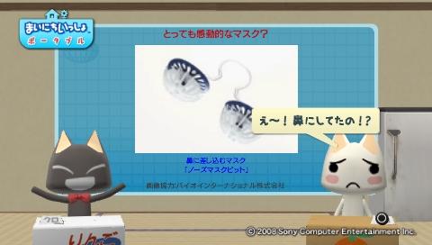 torosute2009/7/19 マスク 29