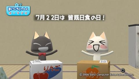torosute2009/7/20 皆既日食!