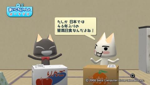 torosute2009/7/20 皆既日食! 2