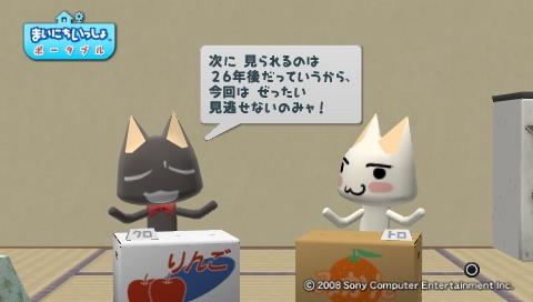 torosute2009/7/20 皆既日食! 3