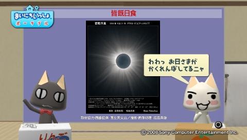 torosute2009/7/20 皆既日食! 4