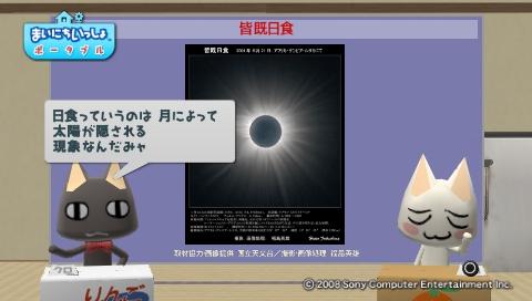 torosute2009/7/20 皆既日食! 5