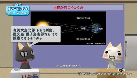 torosute2009/7/20 皆既日食! 6