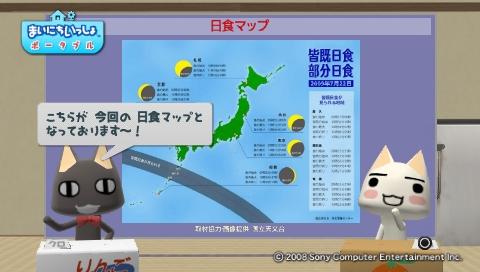 torosute2009/7/20 皆既日食! 7