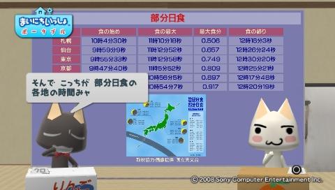 torosute2009/7/20 皆既日食! 8