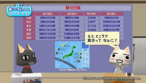 torosute2009/7/20 皆既日食! 9