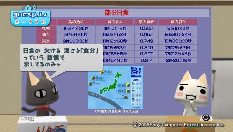 torosute2009/7/20 皆既日食! 10