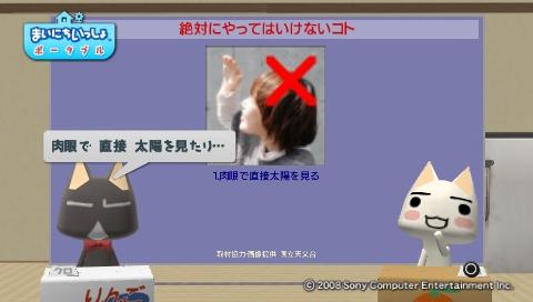 torosute2009/7/20 皆既日食! 11