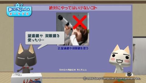 torosute2009/7/20 皆既日食! 12