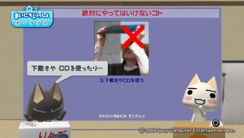 torosute2009/7/20 皆既日食! 13