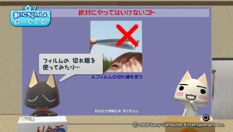 torosute2009/7/20 皆既日食! 14